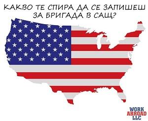 какво-те-спира-да-се-запишеш-бригада-USA